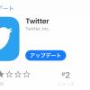 macOS版のTwitterアプリ配信停止 これは何を意味するのか?