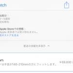 Apple Watch Series  3 セルラーモデルは一部モデルで完売 GPSモデルは在庫あり