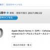 Apple Watch Series 3がなかなか「出荷準備中」にならない