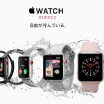 Apple Watch Series 3(GPS + Cellular)モデル、単独利用時に深刻な不具合?