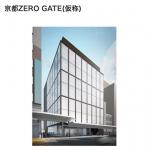 京都ゼロゲート説再浮上 「Apple 京都」はどこに出店するのか?