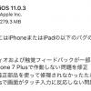 iOS 11.0.3リリース また不具合修正