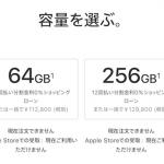 iPhone Xは大容量モデルが人気に? これまでもファンは大容量を選ぶ傾向