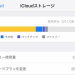 iOS 11から使えるようになったiCloudストレージのファミリー共有