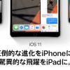 Apple、iOS 11.1 beta 4をリリース 正式版は来週前半に公開へ