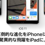 iOS 11のシェアは76%に、これまでと比べて少し低め