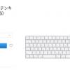Magic Keyboard(テンキー付き)は今注文しても配送は「12月」?