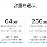 iPhone X「Apple Storeでの受取」で当日販売分の予約を開始