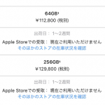 iPhone X、Apple Online Storeで出荷まで「1-2週」に短縮