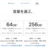 iPhone X 「出荷まで2-3週」に、品薄は順調に解消へ