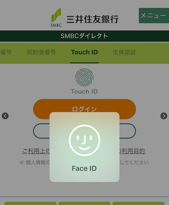 touch face