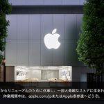 Apple 渋谷、本日(25日)がリニューアル前最後の営業日