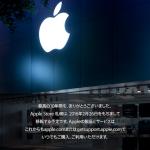 Apple Store札幌、移転のため2月26日で閉店 移転先などは未定