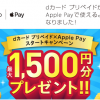 dカードプリペイドもApple Payに対応