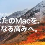 macOS High Sierraのログインに関するバグをセキュリティーアップデートで修正