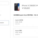 iPhone X全モデルで当日Apple Store受け取り可能(11月27日10時30分時点)