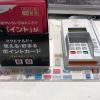 今日から!マクドナルドでQUICPay+とクレジットカード決済が可能に
