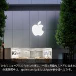 Apple 渋谷「一時休業」こっちは本当に再開するんですよね?
