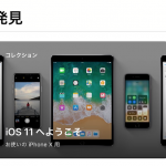 「Apple サポート」アプリが大幅に刷新