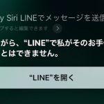 Apple WatchもSiriも非対応に LINEはどこへ向かうのか