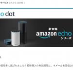 Amazon Echo dotの招待メールようやく来た、さっそく注文