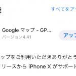 Google マップがiPhone Xに対応 Googleは仕事が早い