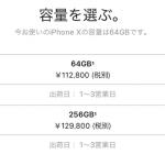 iPhone Xの出荷日が「1-3営業日」に