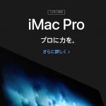 Amazon プライム・ビデオは来た、2017年はiMac Proを残すのみ