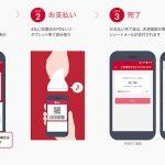 ドコモ「d払い」を発表、スマートフォン決済の普及に繋がるか