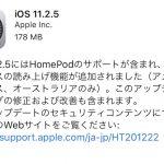 iOS 11.2.5公開、日本のユーザー向けには大きな新機能なし