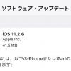 iOS 11.2.6 公開 特定の文字列でアプリがクラッシュする問題を解決