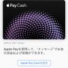 Apple Pay Cash、アメリカ以外の国でのサービス開始も近い?