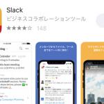 SlackもApple Watchのサポートを終了