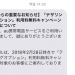 au テザリングオプション有料化は残念 使わなければ無料、使えば500円がいい