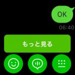 LINE、機能を増やしてApple Watchサポートを再開