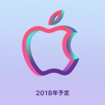 第3のApple Storeはどこか 札幌?横浜?川崎?千代田区?大田区?