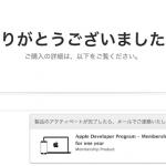 Apple Developer Programを更新、アプリも作れないのに…