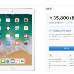 iPad(6th)発売 Apple Pencil対応で価格は37,800円から