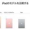 新しい低価格iPadは9.7インチ、iPad mini 5ではない模様(ただしApple Pencil対応?)