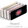 iPhone SE 2、5月発売でiPhone 7の性能を4インチに凝縮?