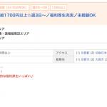 Apple 大阪駅周辺のストアスタッフを募集 新店舗オープンにつながるか?