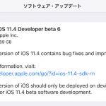 beta 6まで来たiOS 11.4、正式版のリリースは来週かな?