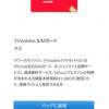Apple StoreでY!mobileのSIMカード取り扱い開始(無料オプション品として)
