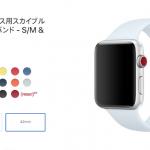 Apple Watch 新色スポーツバンドを注文