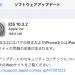 iOS10.3.2正式版リリース 不具合情報も今のところナシ