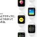 Apple WatchはwatchOS 5で確実に便利になる