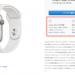 今年の品薄はiPhoneではなくApple Watch Series 4、1カ月待ち 店舗在庫なし