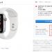 Apple Watch Series 4の品薄は続くも一部量販店には在庫も