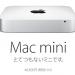 今月末と予想されるスペシャルイベント、Mac mini新モデル発表にも期待できるのか?