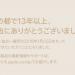 1月25日「Apple 仙台一番町」閉店 これあかんやつなんじゃないの?